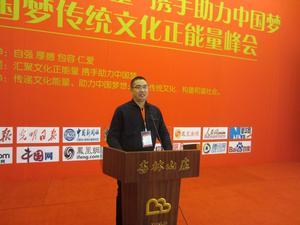 唐山易经秘书长邵禹华在易经大会上讲话